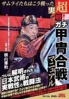 Cho Jissen! Gachi Kacchu Gassen Manual (Japan Version)