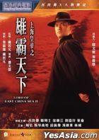 Lord of East China Sea II (1993) (DVD) (2019 Reprint) (Hong Kong Version)