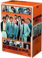 Taiyo ni Hoero! 1981 DVD Box 1 (DVD) (First Press Limited Edition) (Japan Version)