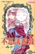 Bu Si Yi You Xi - Xuan Wu Kai Chuan (Vol.4)