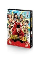 The Apology King (Blu-ray) (Japan Version)