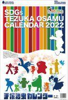 Tezuka Osamu 2022 Calendar (Japan Version)