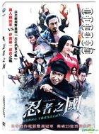 Mumon: The Land of Stealth (2017) (DVD) (Taiwan Version)