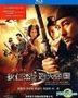 狄仁傑之通天帝國 (Blu-ray) (中國版)