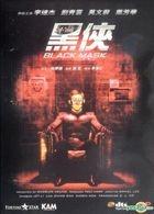 Black Mask (DVD) (Hong Kong Version)