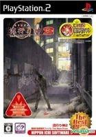 流行 神 2 警视厅怪异事件簿 (廉价版) (日本版)