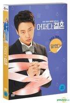 Trade Your Love (DVD) (Korea Version)