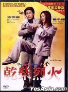 Dry Wood Fierce Fire (2002) (DVD) (Extended Version) (Hong Kong Version)