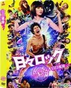 Hibi Rock (2014) (DVD) (Taiwan Version)
