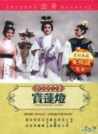 The Magic Lamp (DVD) (Taiwan Version)