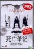 Death Note: Light Up The NEW World (2016) (DVD) (English Subtitled) (Hong Kong Version)
