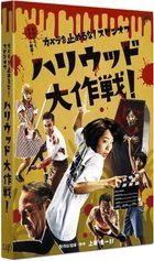 One Cut Of The Dead – Spin-Off Hollywood Battle! (DVD)(Japan Version)