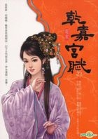 Gan Jia Gong Fu(3) Wan Jie Pian