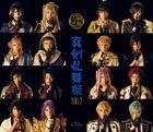 'Touken Ranbu' Musical: Shinken Ranbu Sai 2017 [BLU-RAY] (Japan Version)