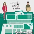 You Are My Spring OST (tvN TV Drama)