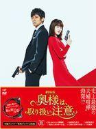 Caution, Hazardous Wife: The Movie  (DVD) (Deluxe Edition) (Japan Version)