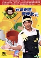 Da Tou Xiao Zhuang Yuan -  Wo Shi Chuang Yi Mei Xue (DVD) (Taiwan Version)