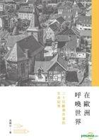 Zai Ou Zhou Hu Huan Shi Jie : San Shi Wei Ou Hua Zuo Jia De Sheng Ming Ji Shi