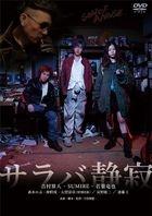 Saraba Seijaku  (DVD)(Japan Version)