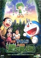 Doraemon - Nobita And The Giant's Legend Of Green Planet (DVD) (Hong Kong Version)