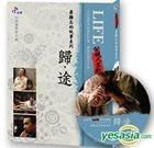 Life -  Zui Nan Wang De Gu Shi Xi Lie -  Gui‧ Tu (DVD) (Taiwan Version)