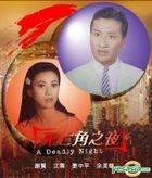 A Deadly Night (VCD) (Hong Kong Version)