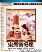 All the Wrong Clues (1981) (Blu-ray) (Hong Kong Version)