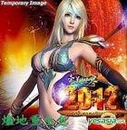 The Perfect World Online : 2012 (Jin Di Zhong Sheng Package)