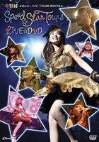 Aya Hirano 2nd Live Tour 2009 'Speed Star Tours' Live DVD (Japan Version)