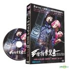 A Woman, A Gun And A Noodle Shop (DVD) (Taiwan Version)