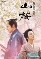 Yama Zakura (DVD) (Normal Edition) (Japan Version)