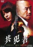 Kyohan Sha   (Japan Version)