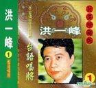 Ju Xing Zhen Cang Ban 1  Hong Yi Feng  Tai Yu Chang Jiang
