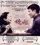 A Simple Life (2011) (VCD) (Hong Kong Version)