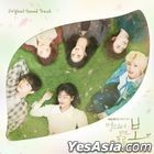 At a Distance Spring is Green OST (KBS TV Drama)
