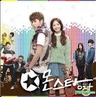 Monstar OST (tVN Music Drama) + Poster In Tube