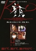 Kao (Face) (DVD) (Japan Version)