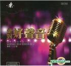 Golden Voice - Hits Of Yesteryear Vol.3 (Vinyl LP) (Singapore Version)