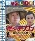 Odd Couple (Blu-ray + DVD) (HD New Master) (Premium Price Edition) (Japan Version)
