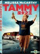 Tammy (2014) (DVD) (Hong Kong Version)