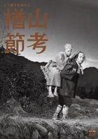 The Ballad of Narayama (1958) (DVD) (Japan Version)