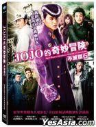 Jojo's Bizarre Adventure: Diamond is Unbreakable (2017) (DVD) (Taiwan Version)