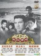 1950s Classic Film Series 4 (DVD) (Taiwan Version)