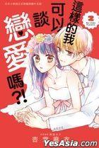 Zhe Yang De Wo Ke Yi Tan Lian Ai Ma ? ! (Vol.2)(End)