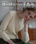 European Hand Knitting 2021 Autumn / Winter