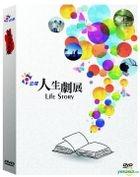 Life Story: Close To You (DVD) (PTS Micro Movie) (Taiwan Version)