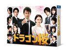 Dragon Zakura (2021) (DVD Box) (Japan Version)