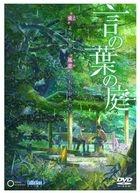 The Garden of Words (DVD) (Multi-Language Subtitles) (Japan Version)