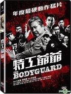 The Bodyguard (2016) (DVD) (Taiwan Version)