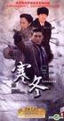 Han Dong (DVD) (End) (China Version)
